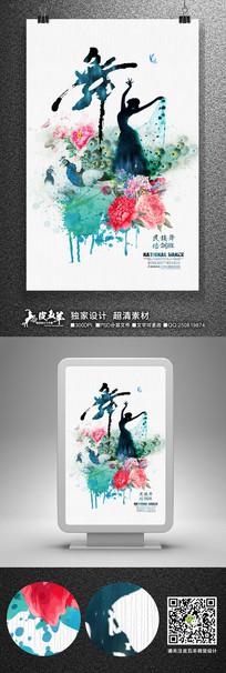 创意水彩舞蹈班招生海报
