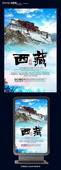 创意西藏旅行海报设计