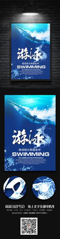 创意游泳培训班招生海报设计