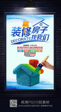 创意装修房子找我们装修海报
