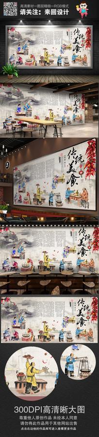 传统美食店小吃店背景墙