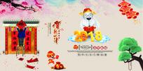 淡雅狗年2018春节海报