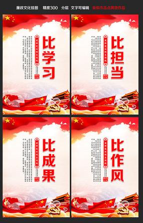 大气红色部队宣传标语展板设计 PSD