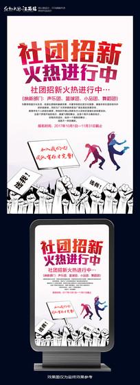 大气社团招新海报