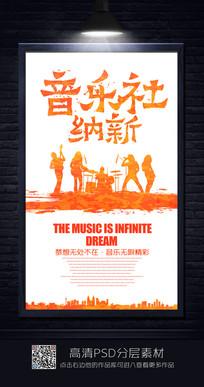 大学新学期音乐社团纳新海报