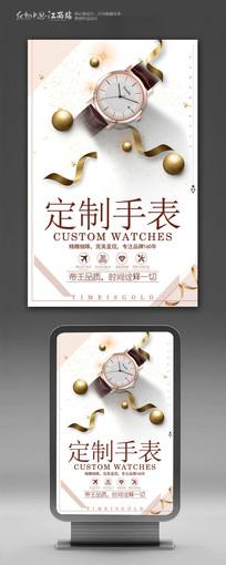 定制时尚手表促销海报
