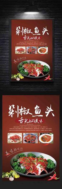 剁椒鱼头美食海报