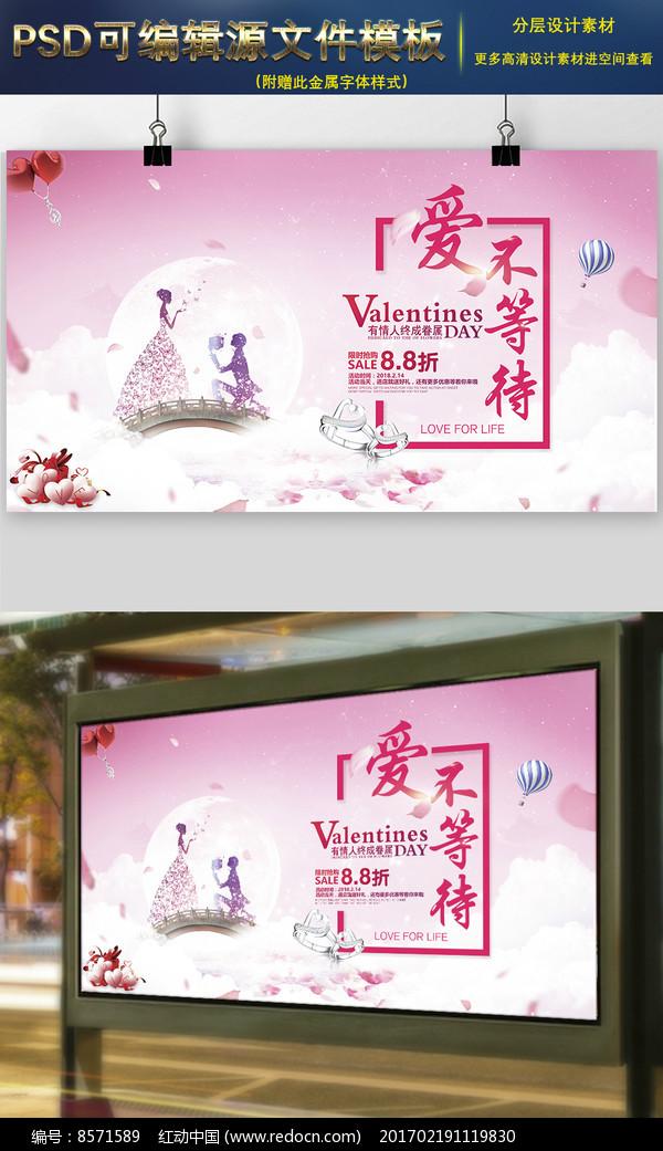 粉色浪漫情人节钻戒珠宝海报图片