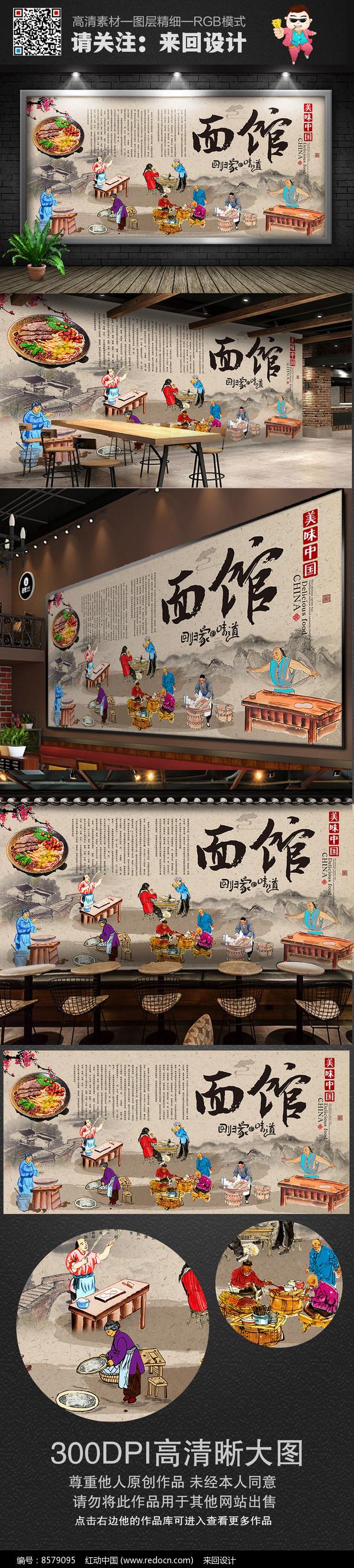 古典传统面馆工装背景墙图片