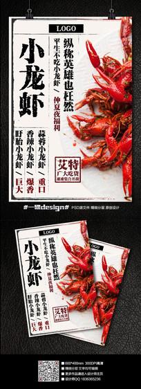 古典风格小龙虾美食海报