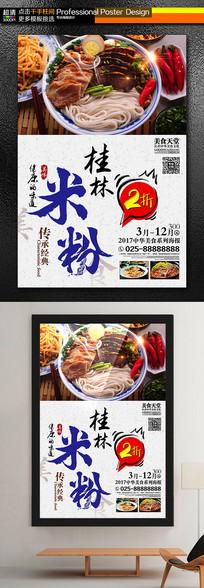 桂林米粉食堂快餐店餐厅海报
