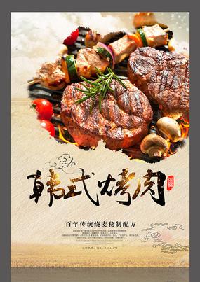 韩式烤肉海报