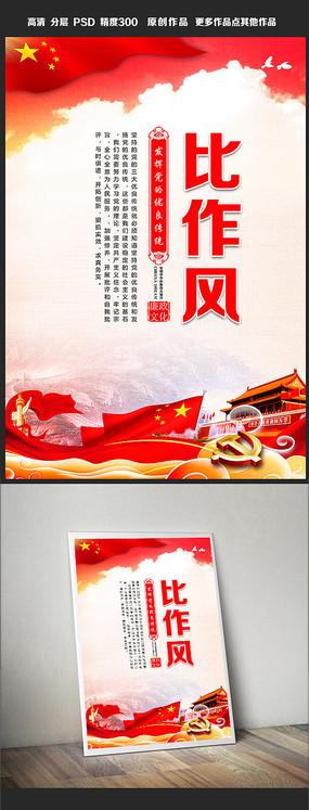 红色部队宣传展板挂画之比作风 PSD