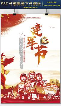 红色革命八一建军节水彩海报