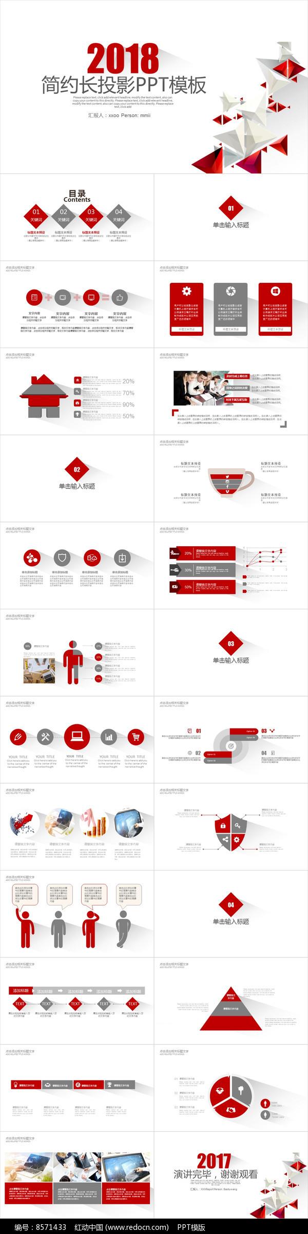 红色简约商务PPT模板图片