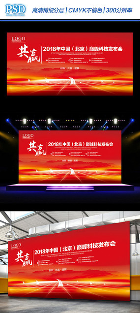 红色企业公司会议背景板