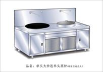 环保型单头大炒连单头蒸炉 CDR