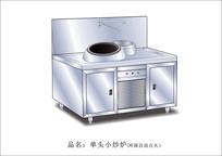 环保型单头小炒炉
