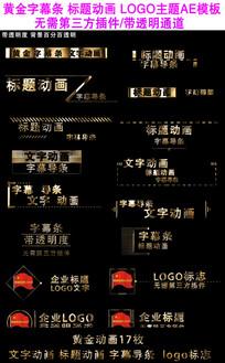 黄金字幕条标题AE模板