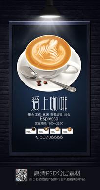 简约咖啡海报