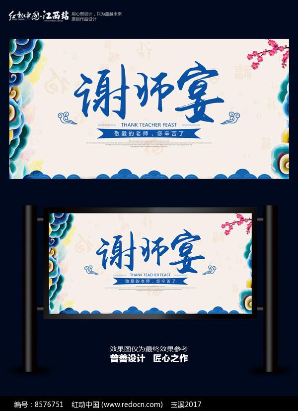 简约蓝色谢师宴海报图片