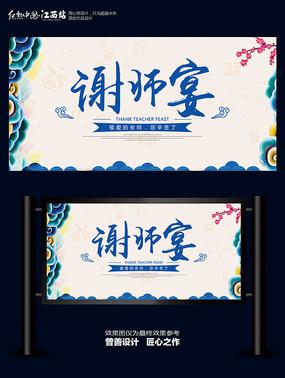 简约蓝色谢师宴海报