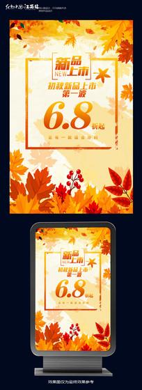 简约秋季新品上市海报宣传设计