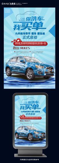 简约洗车宣传海报