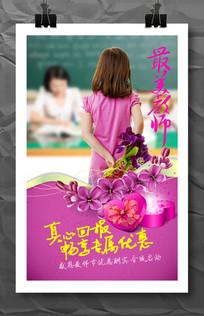 教师节促销活动海报设计