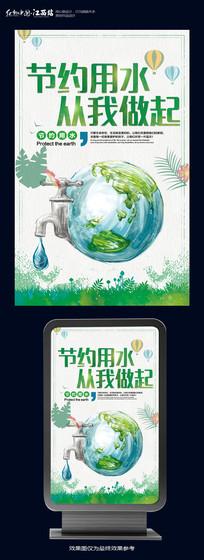 节约用水海报设计