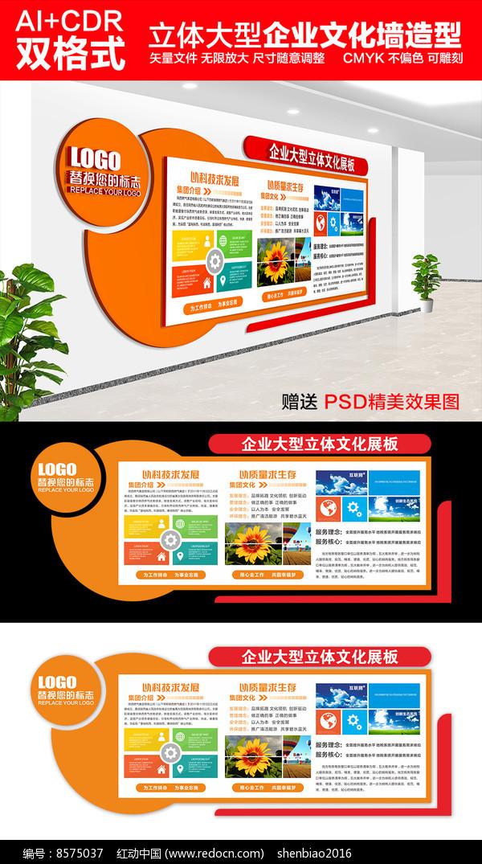 精品企业文化墙设计图片