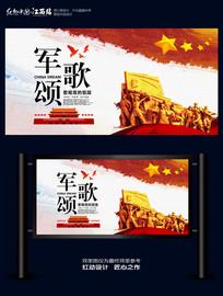 军歌嘹亮颂祖国展板设计