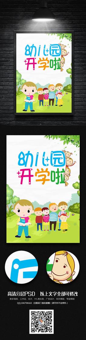 卡通创意幼儿园开学招生海报