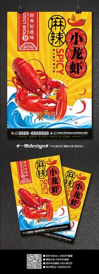 卡通麻辣小龙虾美食海报