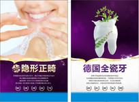 口腔牙科高清海报