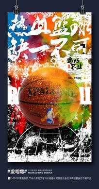 炫酷炫彩篮球运动海报