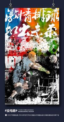 酷炫彩墨排球人物运动海报