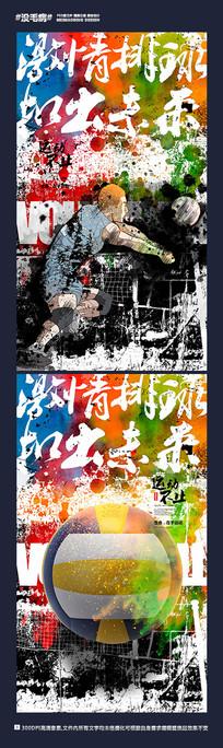酷炫彩墨排球体育运动海报