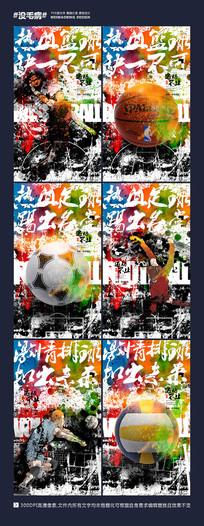 酷炫彩墨体育运动宣传海报
