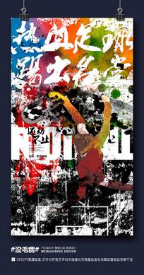 酷炫彩墨足球人物运动海报