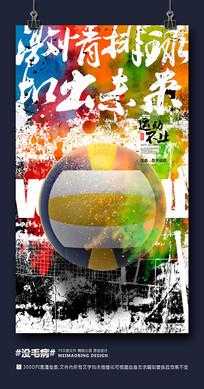 炫酷炫彩排球运动海报