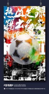 炫酷炫彩足球运动海报