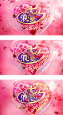 浪漫七夕情人节玫瑰飘落爱心视频