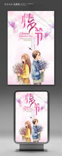 浪漫七夕情人节宣传海报