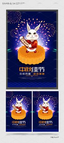 蓝色创意中秋佳节宣传海报设计