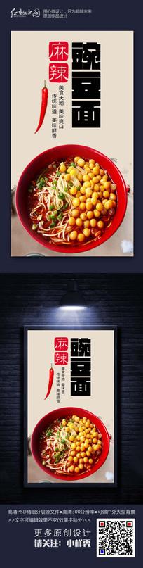 麻辣豌豆面精品美食海报设计