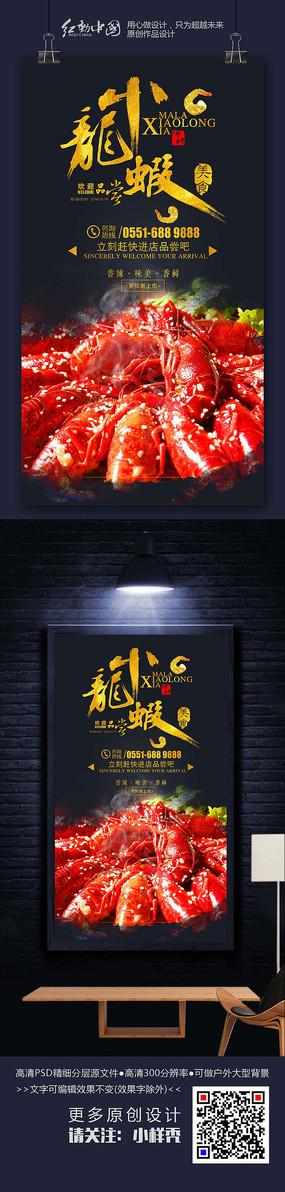 麻辣小龙虾餐厅餐饮美食海报 PSD