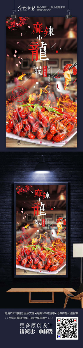 麻辣小龙虾餐饮海报设计 PSD