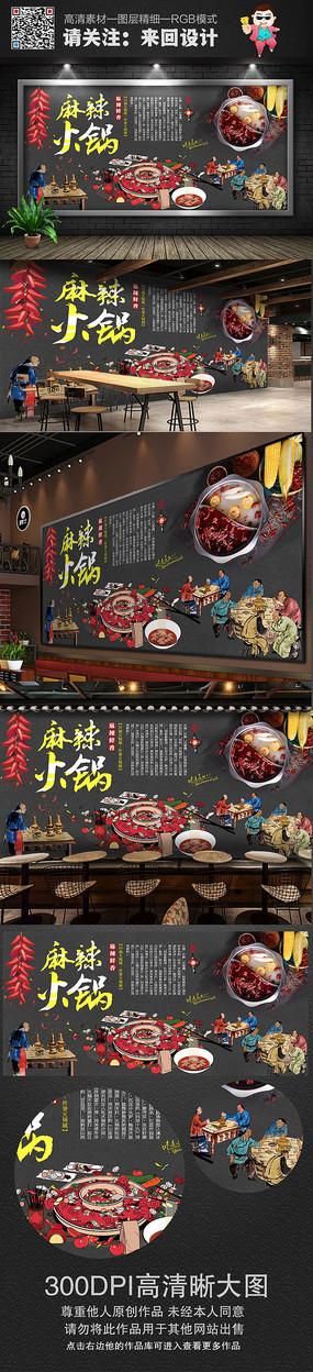 美味麻辣火锅背景墙设计