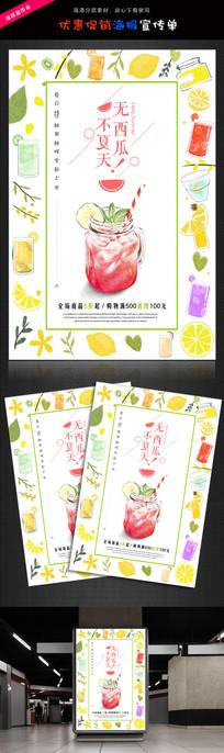 奶茶店鲜榨果汁海报